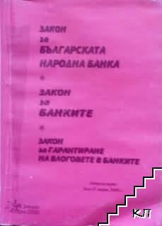 Закон за Българската народна банка. Закон за банките. Закон за гарантиране на влоговете в банките