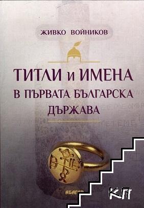Титли и имена в Първата българска държава