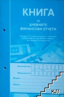 Книга за дневните финансови отчети