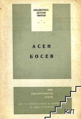 Асен Босев