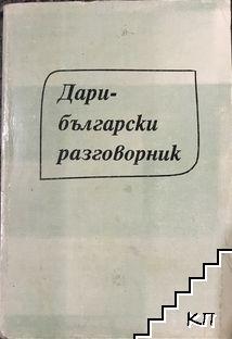 Дари-български разговорник