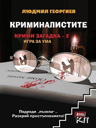 Криминалистите. Крими загадка № 2: Игра за ума