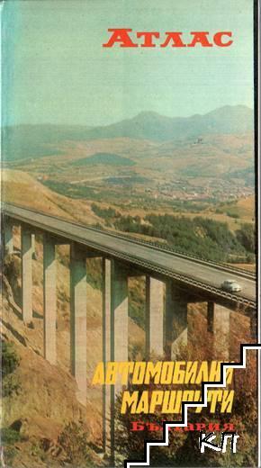 Автомобилни маршрути. България