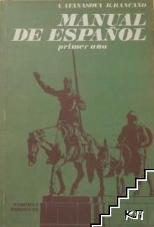 Manual de Español. Año 1