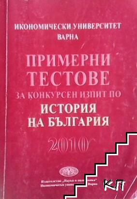 Примерни тестове за конкурсен изпит по история на България