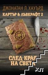 Картър & Лъвкрафт. Книга 2: След края на света