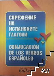 Спрежение на испанските глаголи