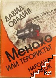 Менахо, или терористът