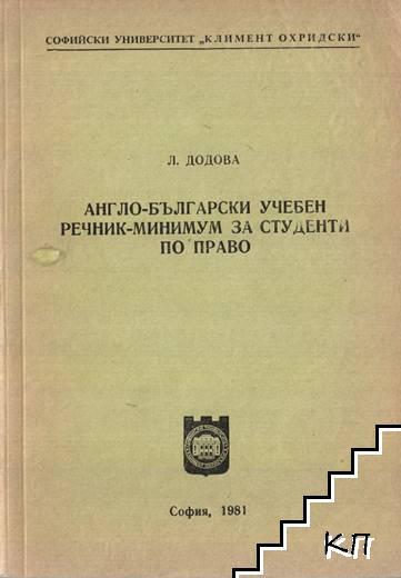 Английско-български учебен речник-минимум за студенти по право