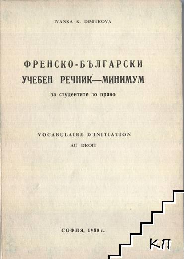 Френско-български учебен речник - минимум