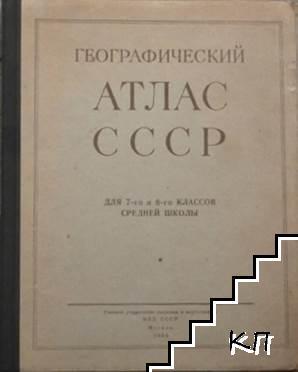 Географический атлас СССР 1952 для 7.-8. класса средней школы