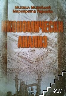 Икономически анализ