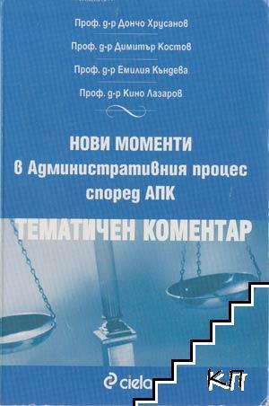 Нови моменти в административния процес според АПК