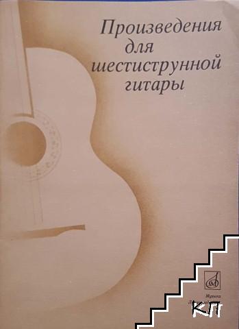 Произведения для шестиструнной гитары