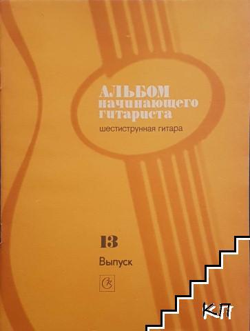 Альбом начинающего гитариста. Вып. 13