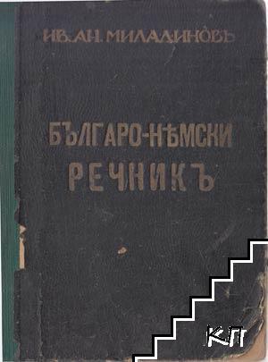 Българско-немски джебенъ речникъ / Bulgarisch-deutsches taschen wörterbuch