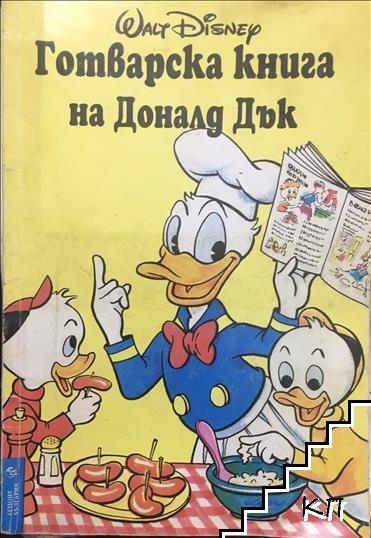 Готварска книга на Доналд Дък