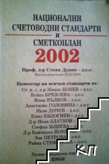 Национални счетоводни стандарти и сметкоплан 2002