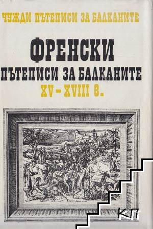 Чужди пътеписи за Балканите. Том 1: Френски пътеписи за Балканите ХV-ХVІІІ в.