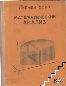 Математический анализ. Том 1-2