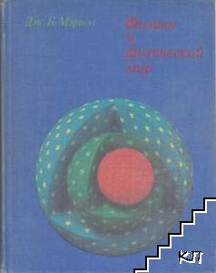 Физика и физический мир