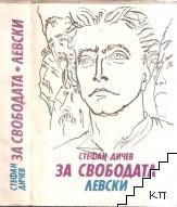 За свободата. Левски