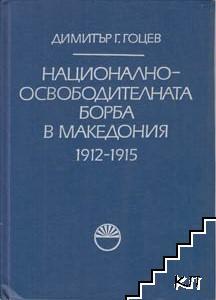 Националноосвободителната борба в Македония 1912-1915