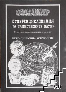 Суперенциклопедия на тайнствените науки. Том 3: Нетрадициона астрология