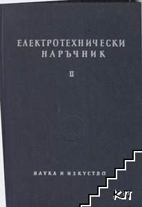 Електротехнически наръчник в четири тома. Том 2: Произвеждане и пренасяне на електрическата енергия