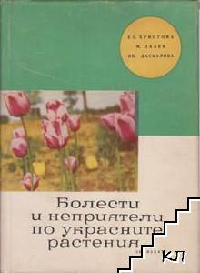 Болести и неприятели по украсните растения