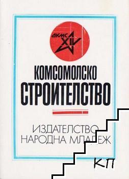 Комсомолско строителство. Част 1