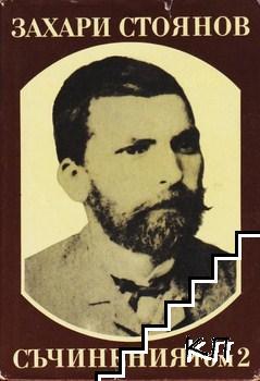 Съчинения в три тома. Том 2: Биографии. Четите в България