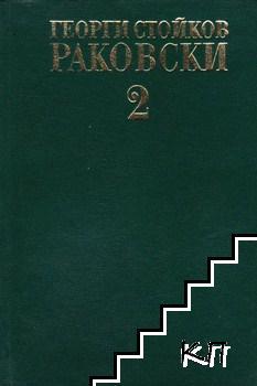 Съчинения в четири тома. Том 2: Публицистика