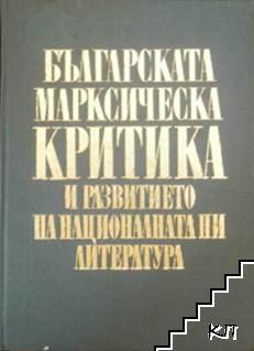 Българската марксическа критика и развитието на националната ни литература