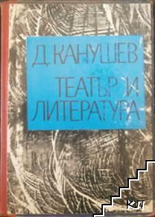 Театър и литература