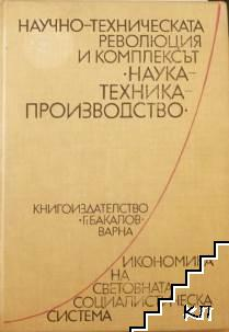 Научно-техническата революция и комплексът. Наука - техника - производство
