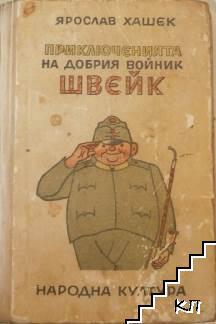 Приключенията на добрия войник Швейк