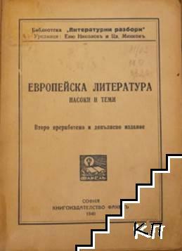 Европейска литература