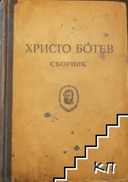 Христо Ботев. Сборник по случай сто години от рождението му