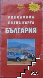 България. Риболовна пътна карта