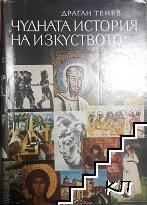 Чудната история на изкуството