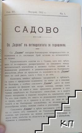 Садово. Януари 1912 (Допълнителна снимка 2)