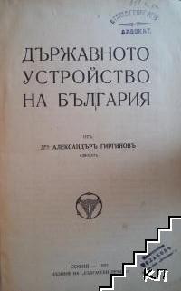 Държавното устройство на България