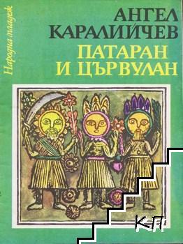 Патаран и Цървулан