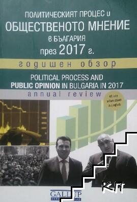 Политическият процес и общественото мнение в България през 2017 г. Годишен обзор