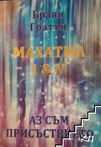Махатма І & ІІ: Аз съм присъствието
