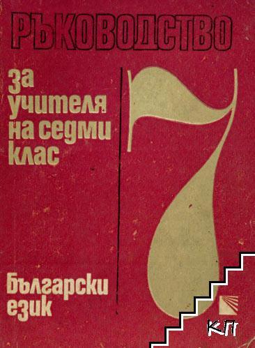 Ръководство за учителя на 7. клас по български език