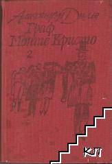 Граф Монте Кристо. Книга 2