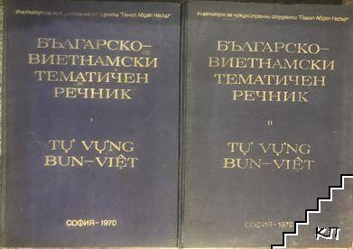 Българско-виетнамски тематичен речник. Том 1-2
