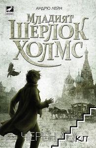 Младият Шерлок Холмс: Черен лед